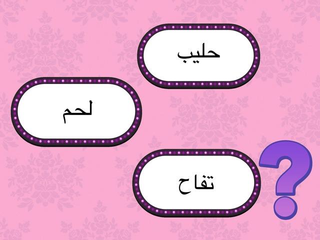 حوط كلمة حليب by Nawal Otb