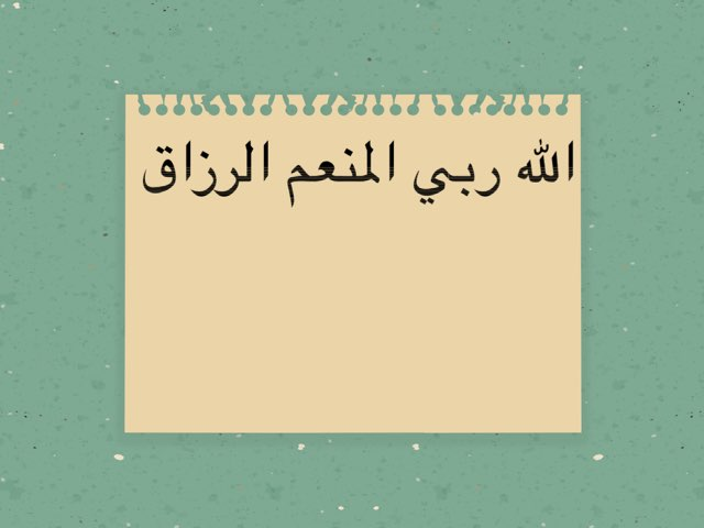 الله ربي المنعم الرزاق ٢ by Nadia alenezi