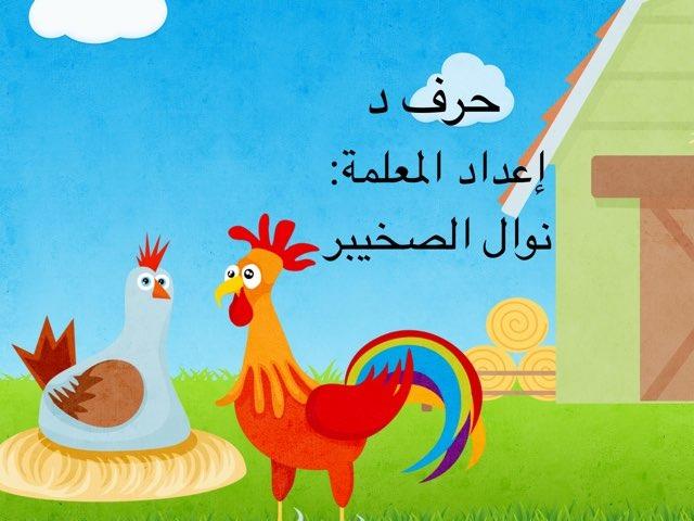 حرف د by نوال ناصر