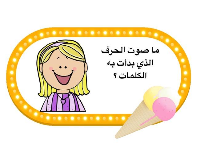 أصوات by mona alotaibi