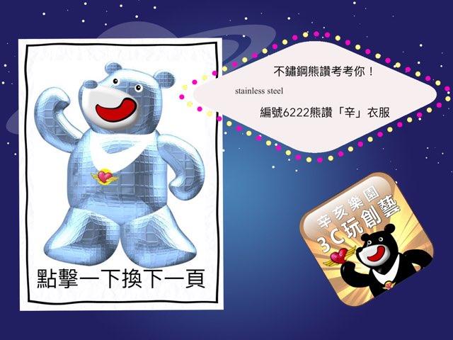 6222-不銹鋼熊讚考考你 by 世大運學習 @辛亥國小