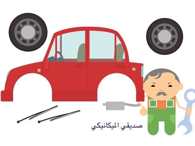 لعبة السيارة by Doree Sh