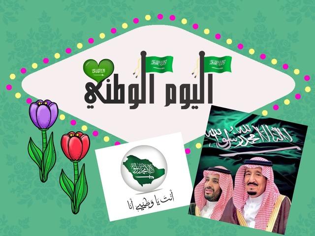 اليوم الوطني ٨٨ by سلوم الشهري