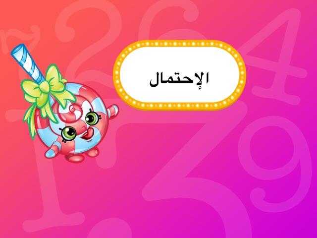 الاحتمال by Huda Alamer