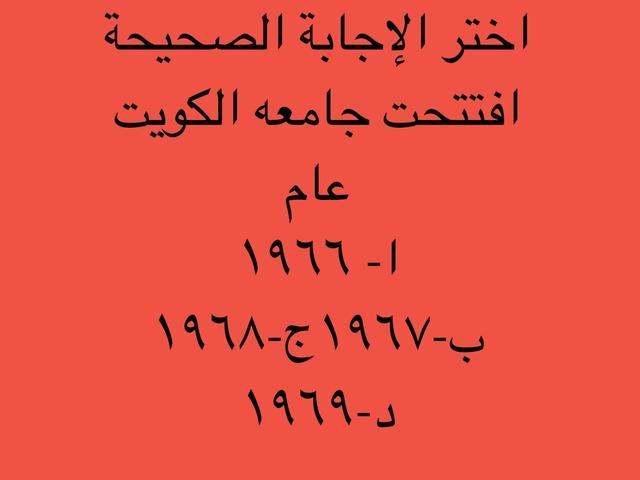 جامعه الكويت by Fatma Alayoub