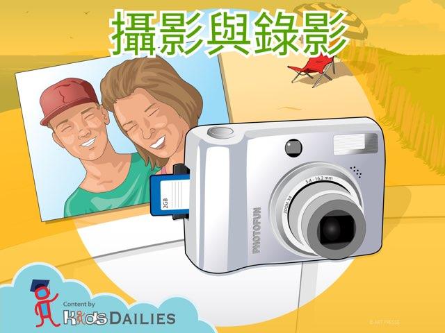 攝影與錄影 by Kids Dailies