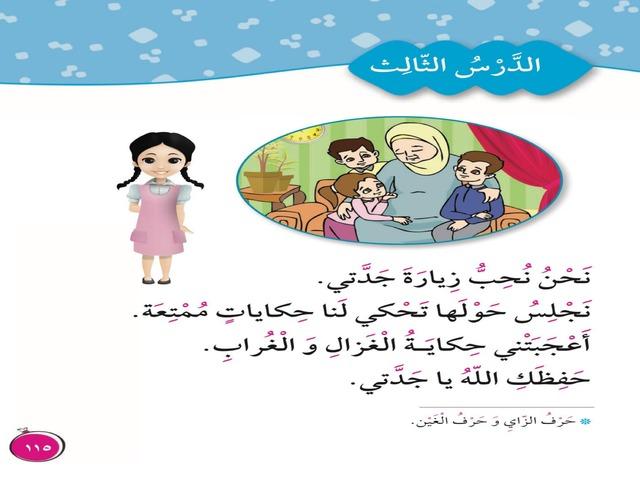الدرس الثالث by نوره الديحاني