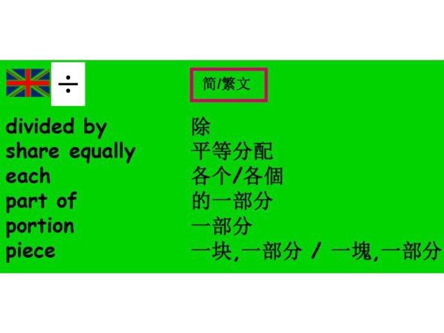 Chinese Maths 04 by Glenn Bridges