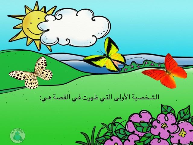 الفراشات الثلاث by יאסמין חאג יחיא