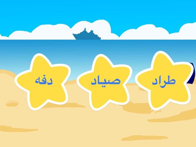 Game 29 by Eman Alqattan