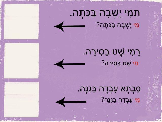 הבנת הנקרא מי ומה by צפנת הלוי