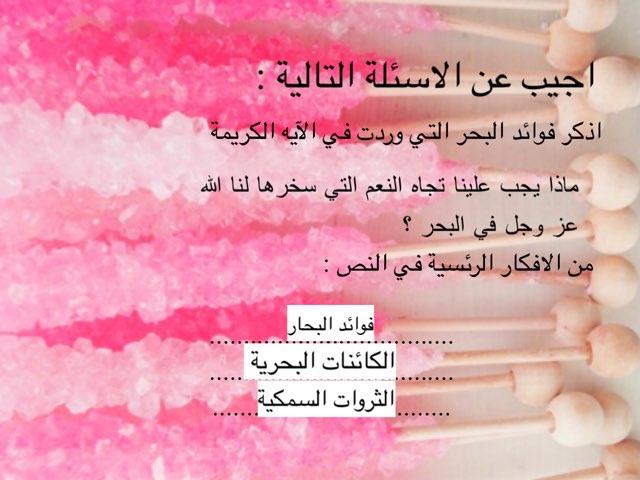 لعبة 51 by غلا القثامي