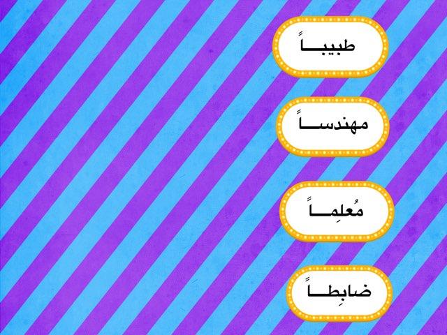 لعبة 161 by Manar Mohammad