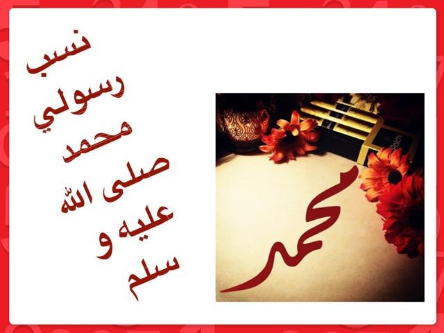 نسب رسولي by Nadia alenezi