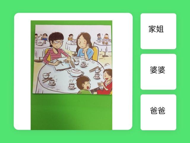 圖書科繪本遊戲練習 by Candy Chan