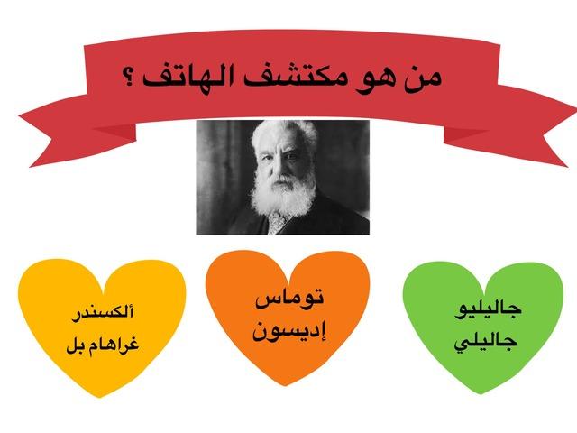 الهاتف by Wadha alazemi