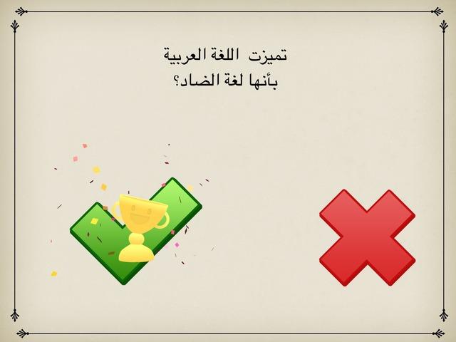 اللغة العربية  by فوزية الحربي