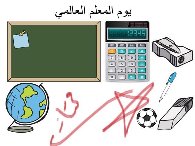 خمّن معلم المادة by Ola Omsa