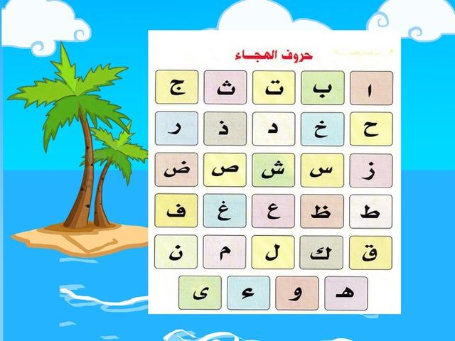 حروف الهجاء  by سلمانة سلمانة
