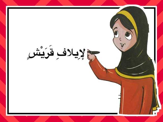 لعبة 109 by Fatema alosaimi
