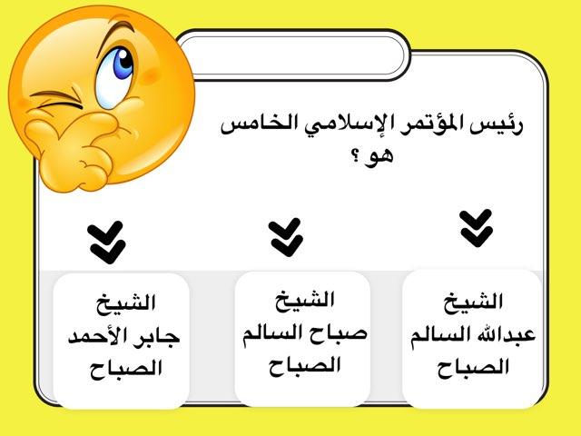 رئيس المؤتمر الاسلامي الخامس  by Wadha alazemi