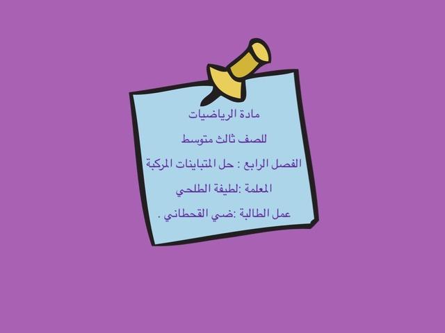 رياضيات by آسر القحطاني