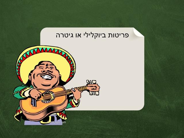 פריטות בגיטרה by Yael Eilat