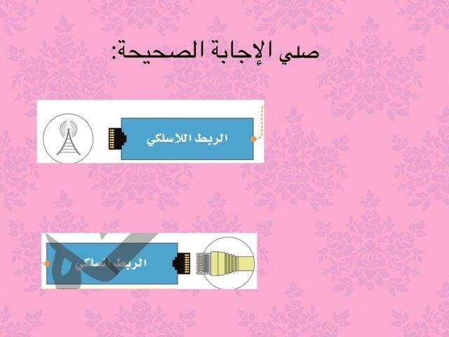 سابع ..الشبكات by 3alia Almutaire