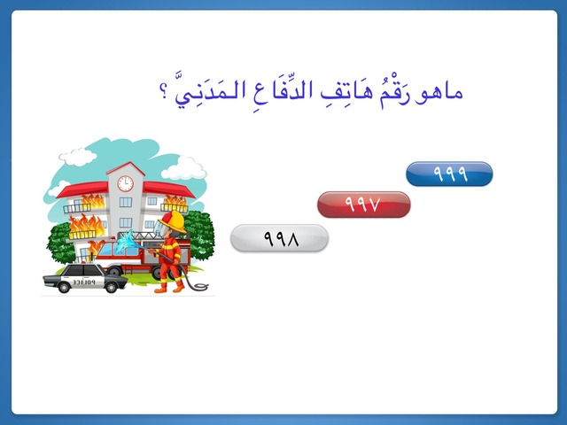 ماهو رقم الدفاع المدني by Amer Alharbi