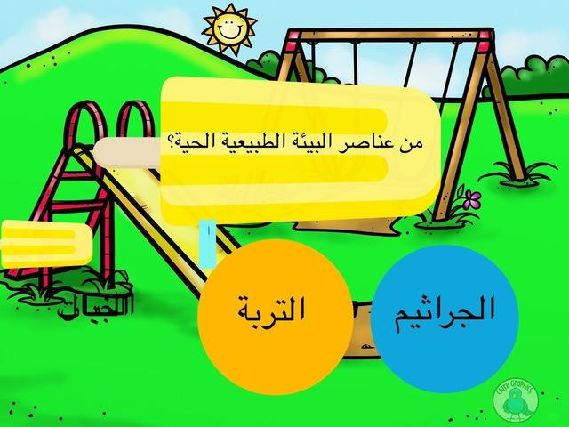 تاسع عناصر البئة by Amona Q8amona