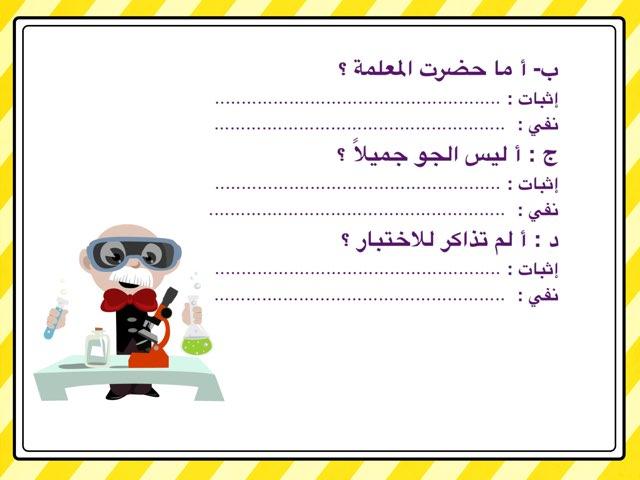 لعبة 283 by Om.omaaar78 Omar