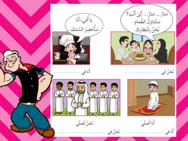 يوم الأربعاء by Manar Mohammad