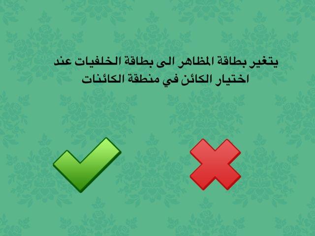 تابع المظهر by Danah alk