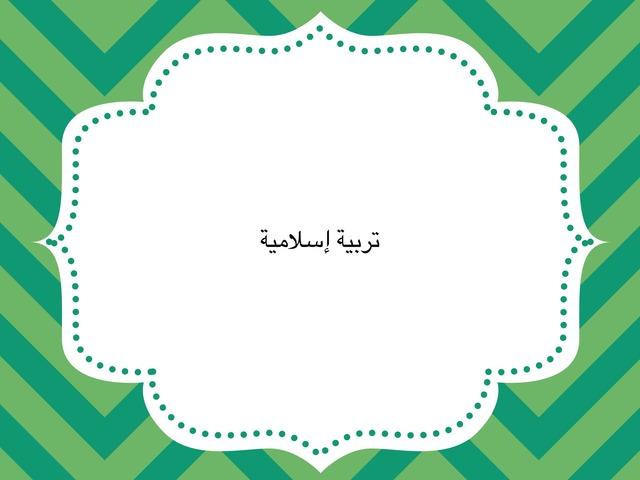 تربية إسلامية ١ by Ève Java