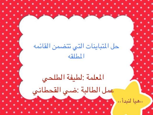 مادة الرياضيات الفصل الرابع درس المتباينات التي تتضمن القيمه المطلقه ثالث متوسط  by آسر القحطاني