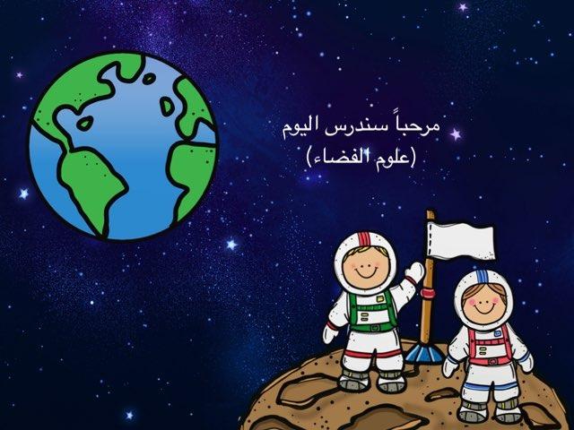 لعبة لكل الأعمار by Najolah الرشيدي