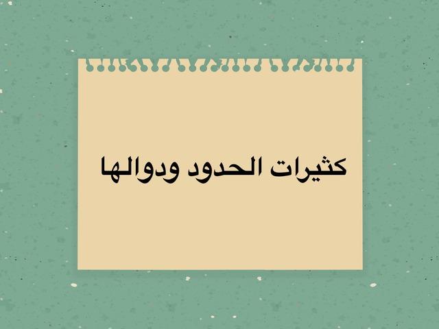 كثيرات الحدود رياضيات ٣ by بيان الظاهر