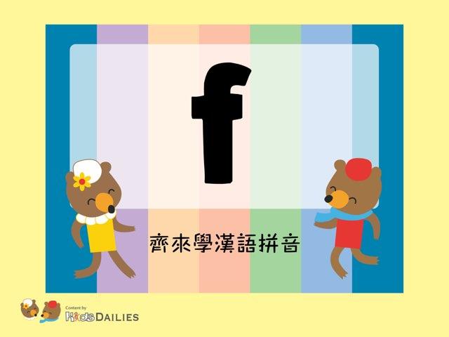 齊來學漢語拼音「f」 by Kids Dailies