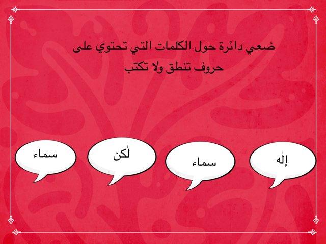 لعبة 84 by Mariam Alreem