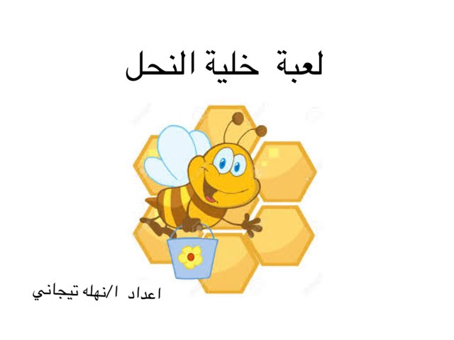 اختبر معلوماتك by Nahla Ahmed Tenancy