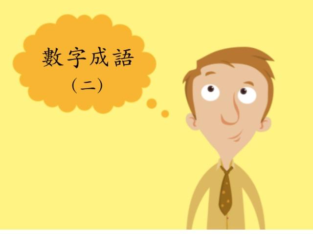 數字成語(二) by Primary Year 2 Admin