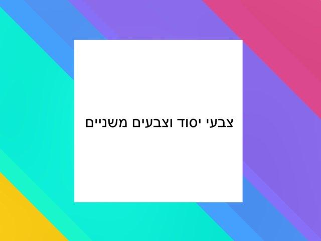 צבעי יסוד וצבעים משניים by ענת גונן