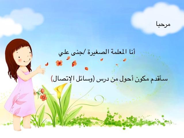 مكون احول من درس وسائل الاتصال by Ali Alnhdi