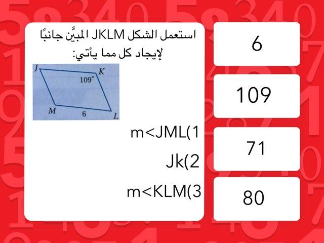 لعبة الرياضيات الممتعة by Fatimah Ahmed