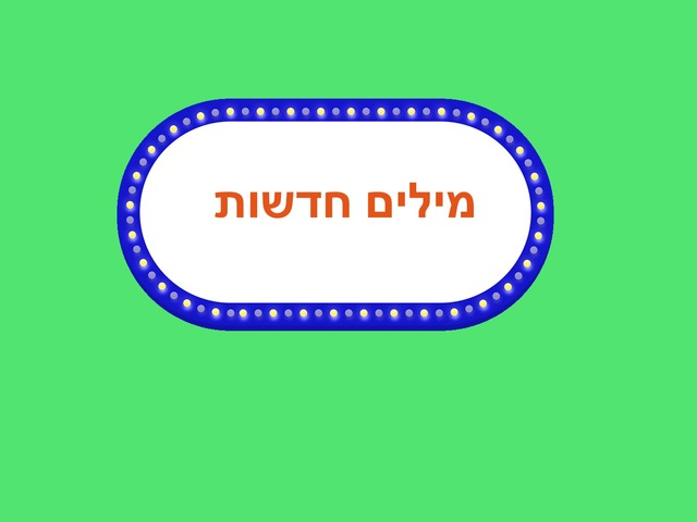 מילים חדשות 2 by Yifat Simcha