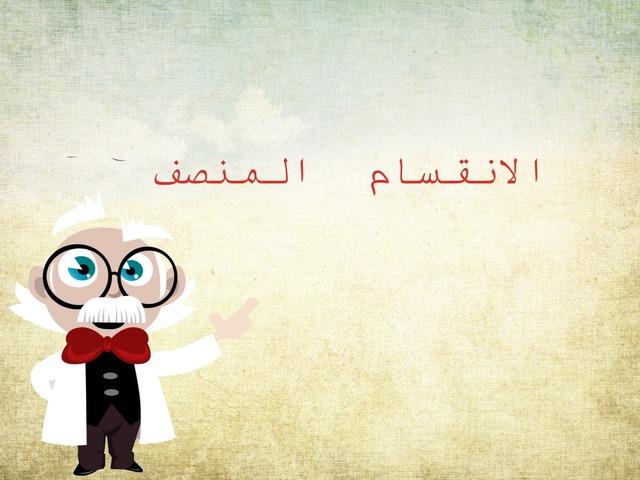الانقسام المتساوي by جمانه قاسم
