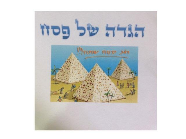 סיפור משה בתיבה by Varda Lavi