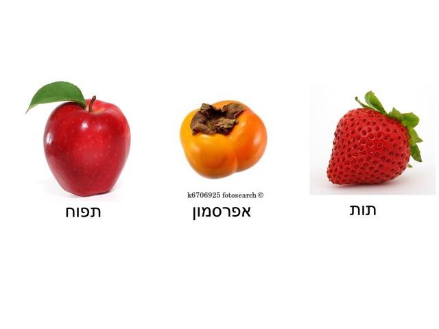 שמות הפירות by Michal Cohen