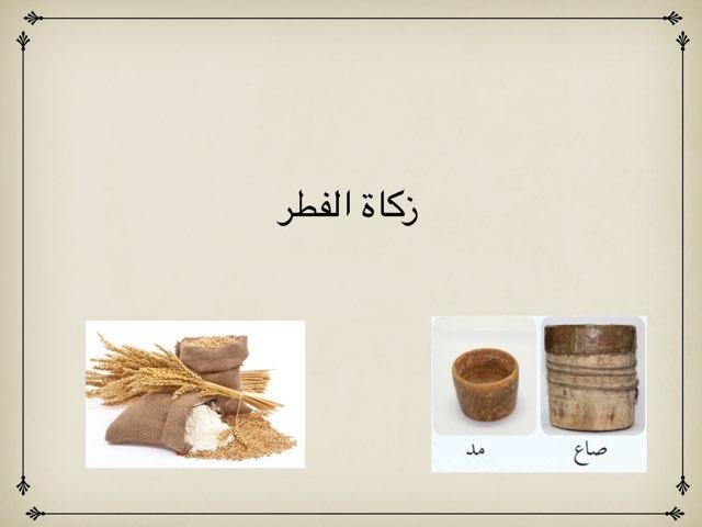 مادة فقه  by تهاني عبد الرحمن