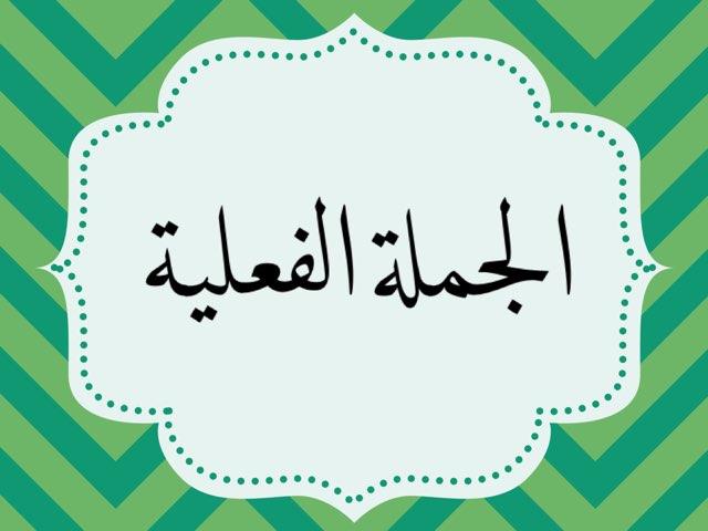 لعبة 91 by tahreer Almutairi